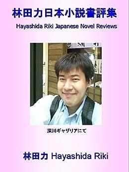 Hayashida Riki Japanese Novel Reviews (Japanese Edition) von [Hayashida Riki]