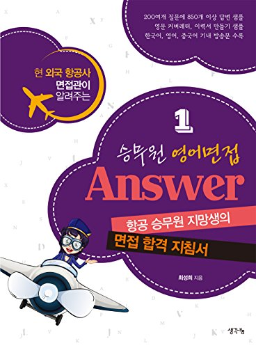 Cabin Crew English Interview Answer 1: 승무원 영어면접 Answer 1 (English Edition) (Training Cabin Crew)