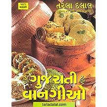 Gujarati Vangion (Gujarati)