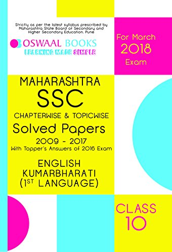 Oswaal Maharashtra SSC Chapterwise Solved papers with Topper's Ans. Class 10 English Kr.bharati 1st Lang. – 2018 Exam
