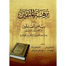 نزهة المتقين شرح رياض الصالحين (Arabic Edition)