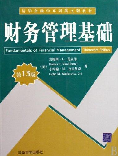 Fundamentals of Financial Management ( 13th Edition ) ( U.S.) Van Horn (HorneJ.C) ( U.S.) Abajo Abramovich (WachowiczJ.M) . Tsinghua University Press(Chinese Edition)