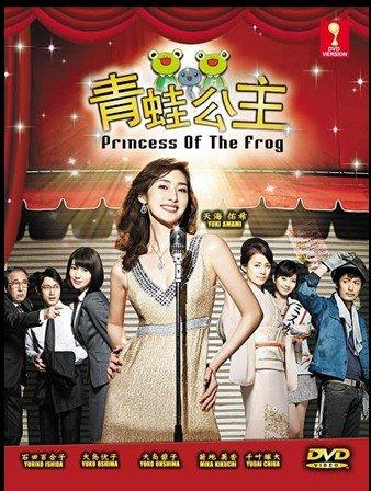 Preisvergleich Produktbild Princess of the frog / Kaeru no Oujo-sama (Japanese TV Series, English Sub, All Zone DVDs, Complete Series Episode 1-11)