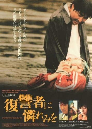 Sympathy for Mr. Vengeance Plakat Movie Poster (11 x 17 Inches - 28cm x 44cm) (2002) Japanese