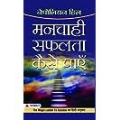 Manchahi Safalta Kaise Payen (Hindi Edition)
