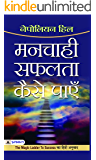 Manchahi Safalta Kaise Payen (Hindi Edition)