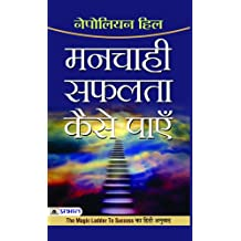 MANCHAHI SAFALTA KAISE PAYEIN (Hindi Edition)