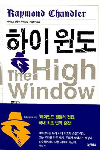 The High Window (1942) (Korea Edition)