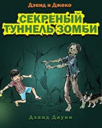 David and Jacko: The Zombie Tunnels (Russian Edition)