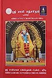 Sai Satcharitra Book - Tamil Version