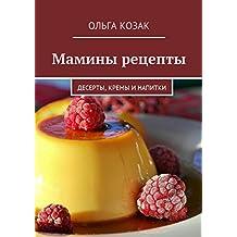 Мамины рецепты: Десерты, кремы и напитки