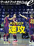 World Futsal Magazine Plus Vol313: Counterattack by FC Barcelona Alusport / Photos One on One by Ricardinho (Japanese Edition)