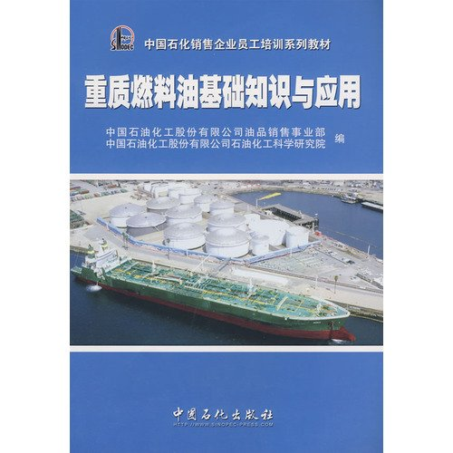 staff-training-sinopec-sales-company-series-of-textbooks-the-basics-of-heavy-fuel-oil-and-applicatio