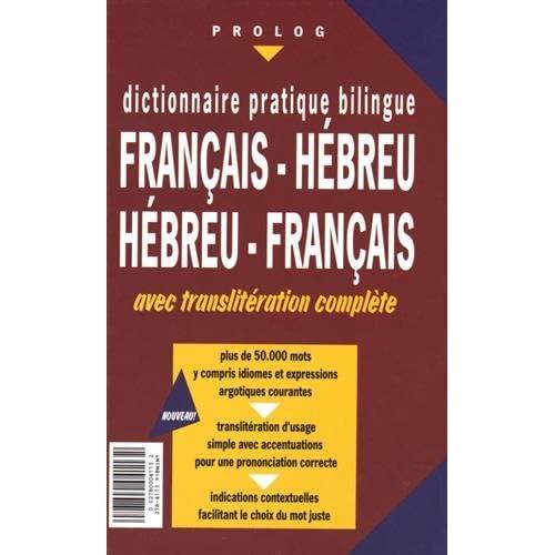 Dictionnaire pratique bilingue : Français-Hébreu / Hébreu-français, avec translitération complète