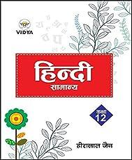 Samanya Hindi Class 12