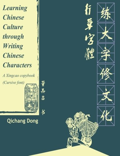 Learning Chinese Culture Through Writing Chinese Characters: A Xingcao Copybook