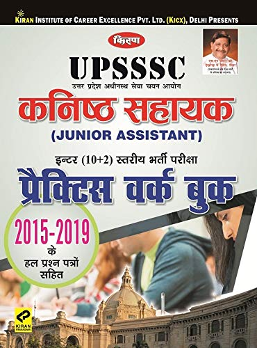 Kiran's UPSSSC Junior Assistant Inter (10+2) Level Recruitment Exam Practice Work Book- Hindi(2633)