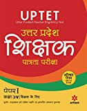 UPTET Uttar Pradesh Shikshak Patrata Pariksha Paper-I (Class I-V) Shikshak ke liye