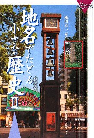 chimei-de-tadoru-chiisana-rekishi-2