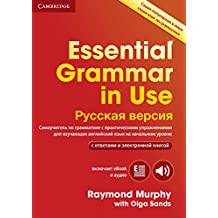Essential Grammar in Use Book With Answers + Interactive Ebook