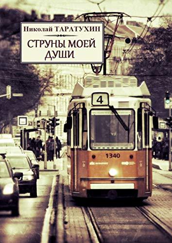 Струны моей души: Рассказы, повести и стихи (Russian Edition) book cover