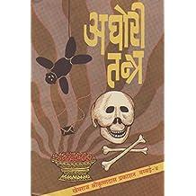Aghori Tantra Mantra Vidya (Saral Hindi)