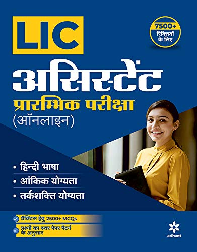 LIC Assistant Prarambhik Pariksha 2019