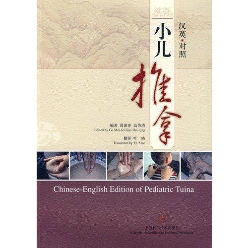 Chinese-English Edition of Pediatric Tuina (English and Chinese Edition) by Translator: Ye Xiao (2010-08-31)