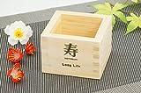 Japanische Hinoki Masu (Sake Tassen) 2. KOTOBUKI (Long Life, langlebig)