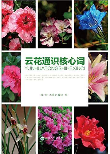 云花通识核心词 (English Edition)