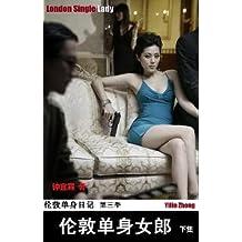 London Single Lady-伦敦单身女郎.2(中文版) (伦敦单身日记•小说季:Book 6)