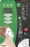 Kracie Hadabisei Moisture Penetration Mask Ad(acne) 5sheet