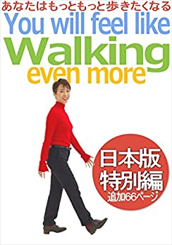 You will feel like Walking even more -Japanese special edition (Japanese Edition) di [MASUI KAORU]