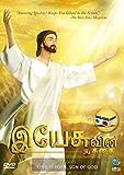 Yesuvin Kadai/The Story Of Jesus 3D (Tam...