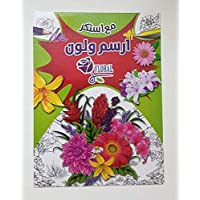 SBC DRaW & COLOUR NOTEBOOK FLORaL WITH STICKERS 2292-020 (ONE BOOK)