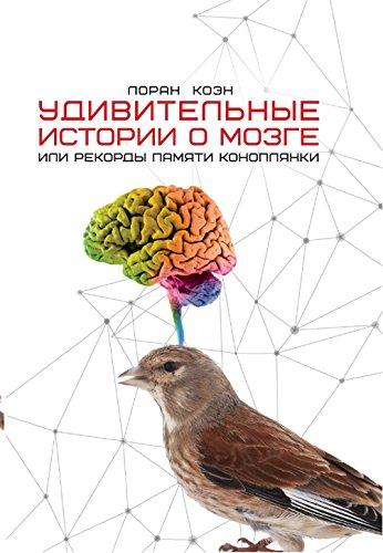 Удивительные истории о мозге или рекорды памяти коноплянки (Russian Edition)