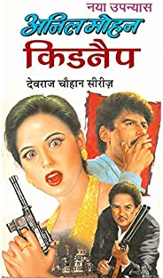 Kidnap: Devraj Chauhan Series (Hindi Edition)