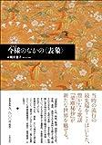 Imayō no naka no