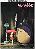The Poster Corp Posterazzi – My Neighbor Totoro (Aka Tonari No Totoro) Poster Drucken (60,96 x 91,44 cm)