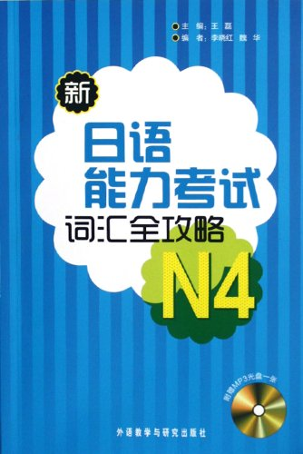 Vocabulary of New Japanese-Language Proficiency Test(JLPT) - with 1MP3 CD (Chinese Edition)