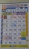 Kalnirnay Panchang Periodical 2018 Marathi