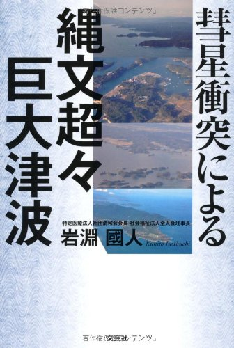 Suisei shototsu ni yoru jomon chocho kyodai tsunami. par Kunito Iwabuchi;