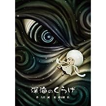 shinkainokurage (Japanese Edition)