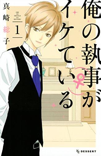 俺の執事(♀)がイケている(1) (デザートコミックス)