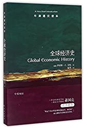 Global Economic History: A Very Short Introduction by Robert - C.??Alan??(UK) (2015-01-01)