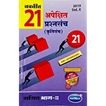 Amazon in: NAVNEET - Study Guides & Workbooks / Textbooks & Study