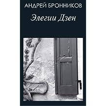 Zen Elegies: Russian Edition