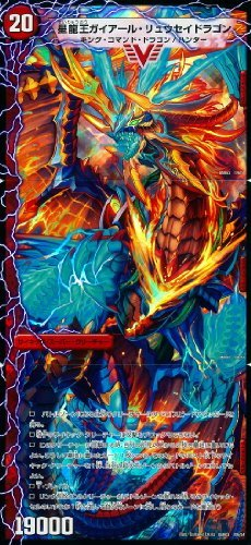 Preisvergleich Produktbild Star Dragon King Gaillard-Meteor Dragon Meteor von Forever Kaiser + Sakon-Pippi + Kurkuma, Pippi drei [Duel Masters Victory Rare] dmr03-v1set