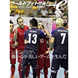 World Futsal Magazine Plus Vol65: Futsal World Cup 2012 Match report Japan vs Portugal (Japanese Edition)