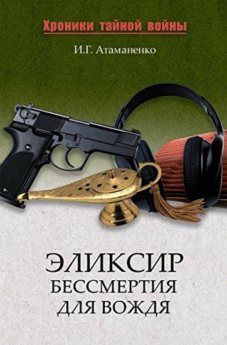 Эликсир бессмертия для вождя (Хроники тайной войны) (Russian Edition)